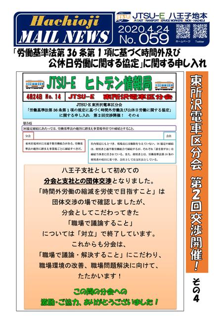 059号 ヒト電分会、36第2回交渉④-1.png