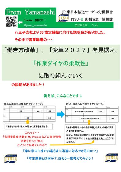 情報誌No8(36協定説明会 営業)-1.png