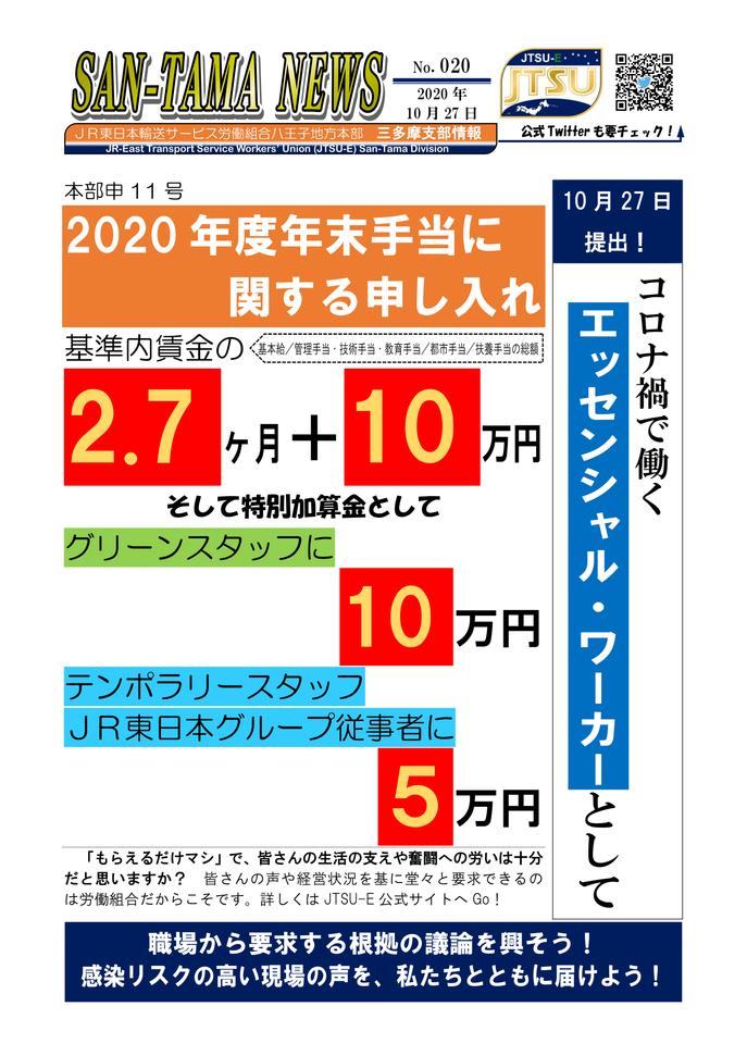 020_年末手当2020申し入れ-1.png