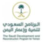 البرنامج السعودي لتنمية واعمار اليمن.png