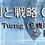 Thumbnail: 「未来予測と戦略」+「戦略の階層2.0」(セット)