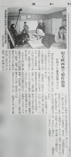高知新聞.JPG