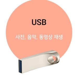 USB/플레이어 유의사항