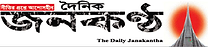 Janakantha-Logo.png