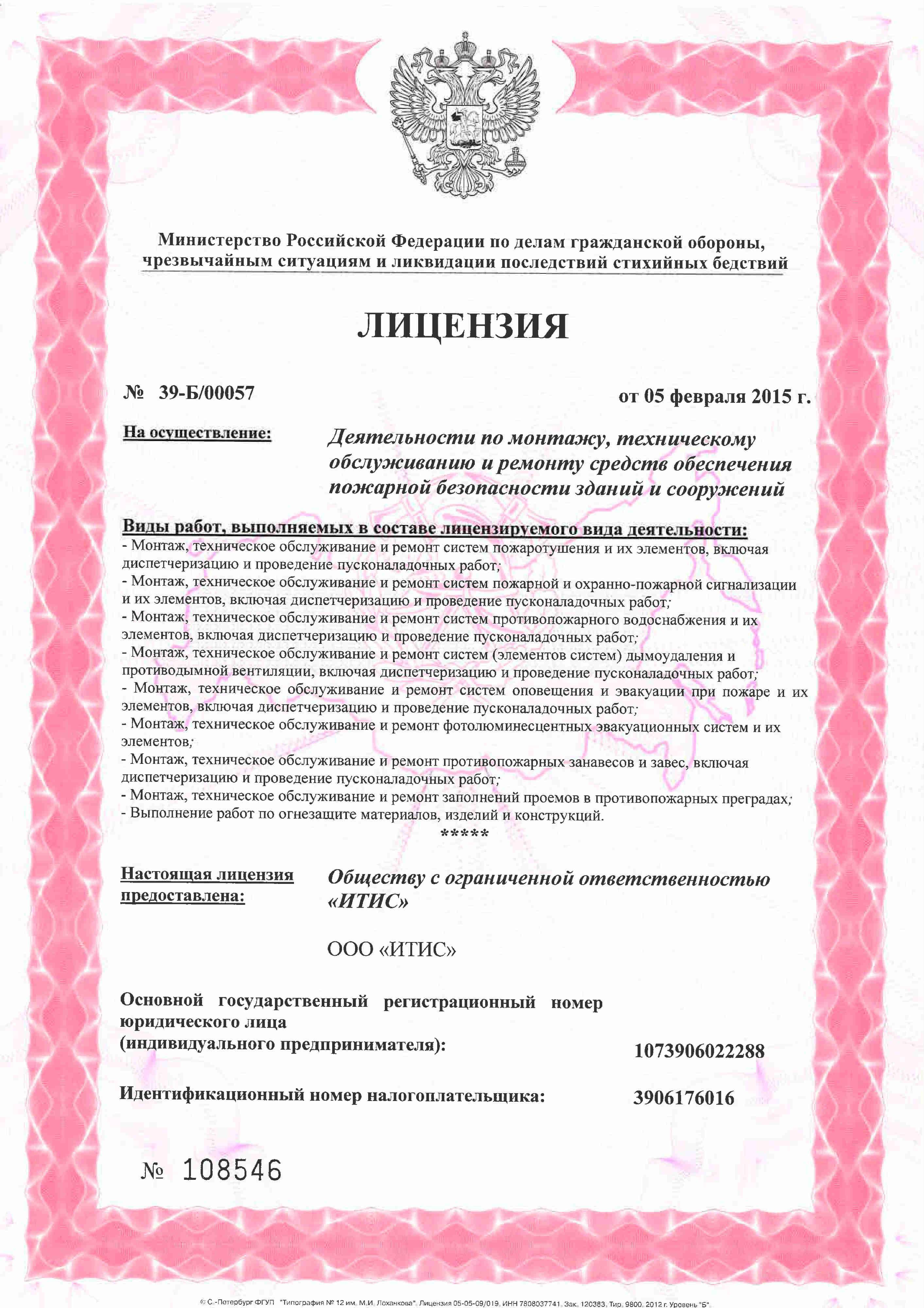"Лицензия МЧС ООО ""ИТИС"""