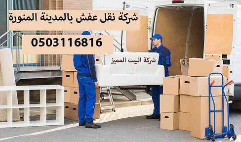 شركة نقل عفش بالمدينة المنورة,شركة نقل اثاث بالمدينة المنورة