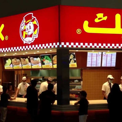 البيك الوجبة الافضل بالمملكة العربية السعودية مطاعم البيك
