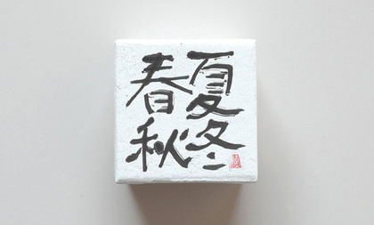 mix春夏秋冬.jpg
