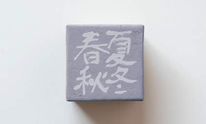C春夏秋冬2jpg.jpg