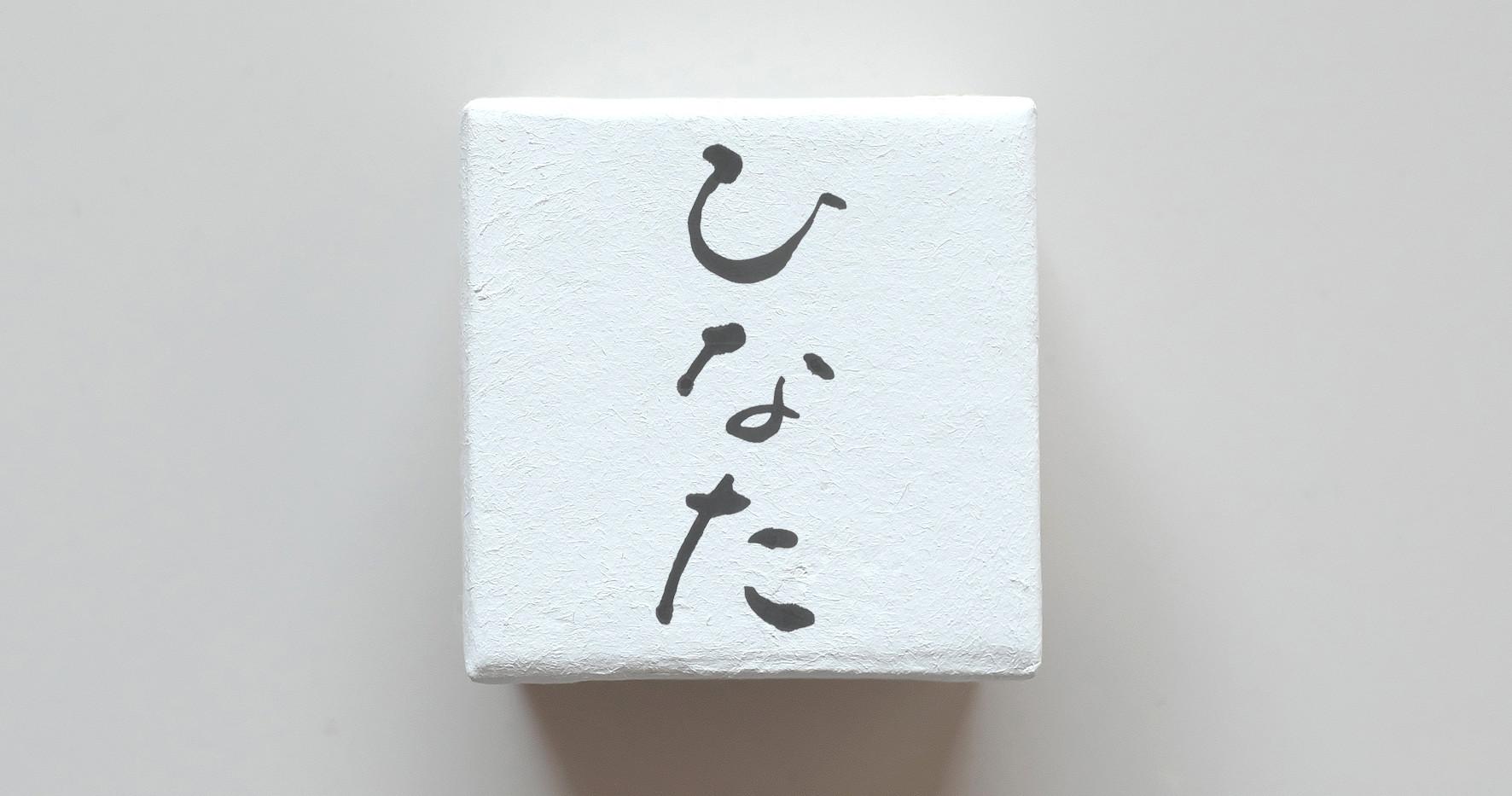 名前_ひなた.jpg