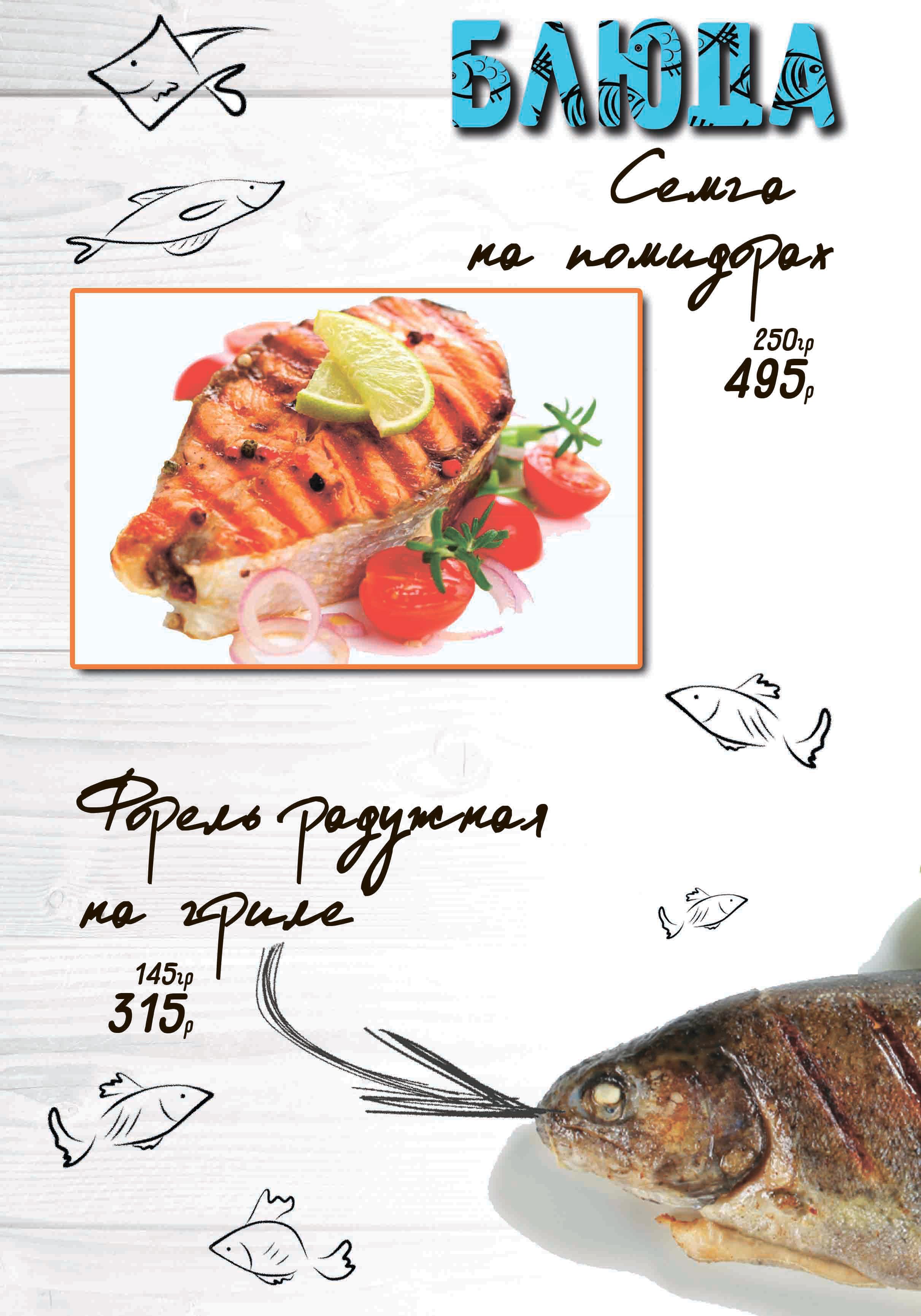13 страница рыба