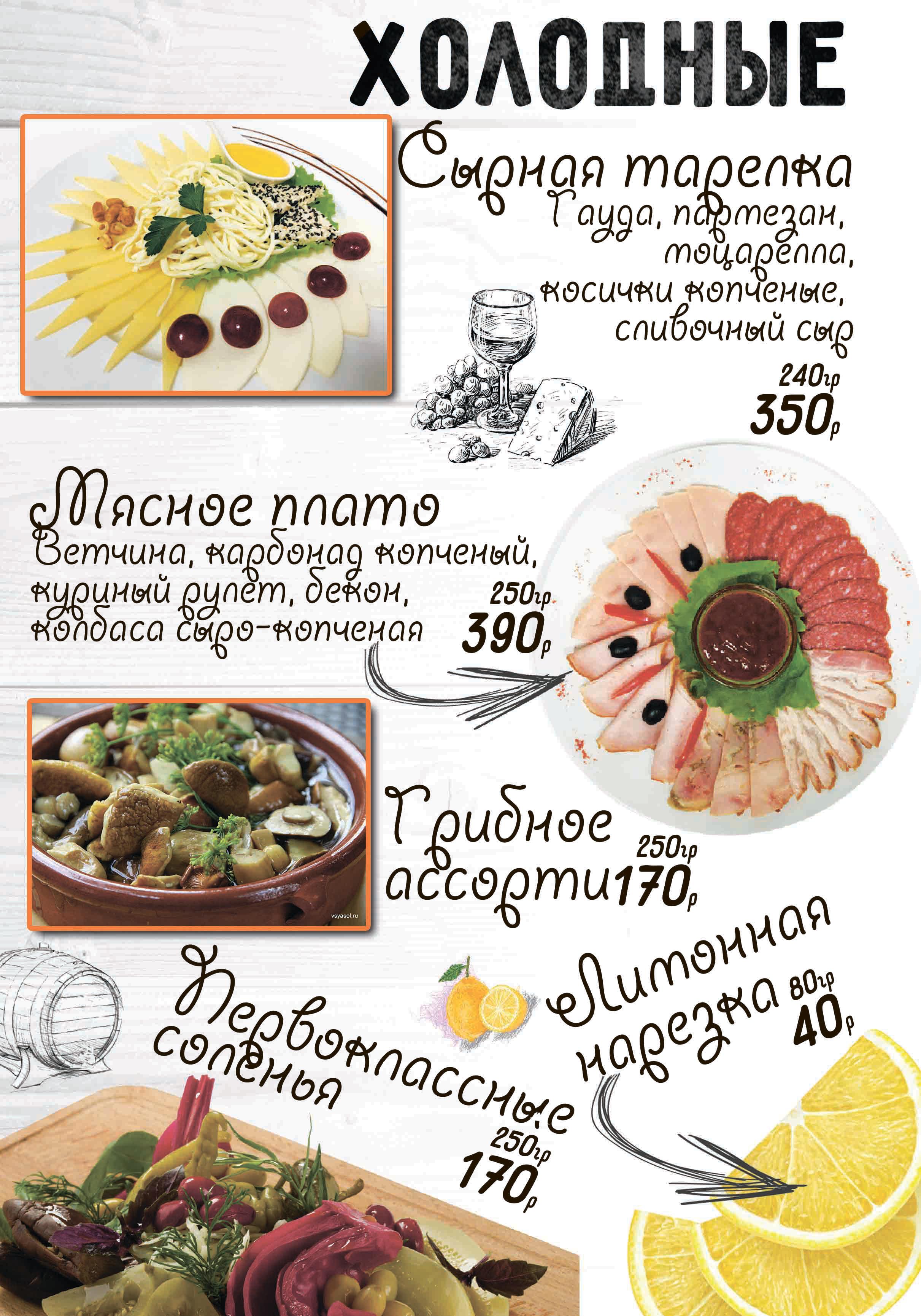 1 страница холодные закуски