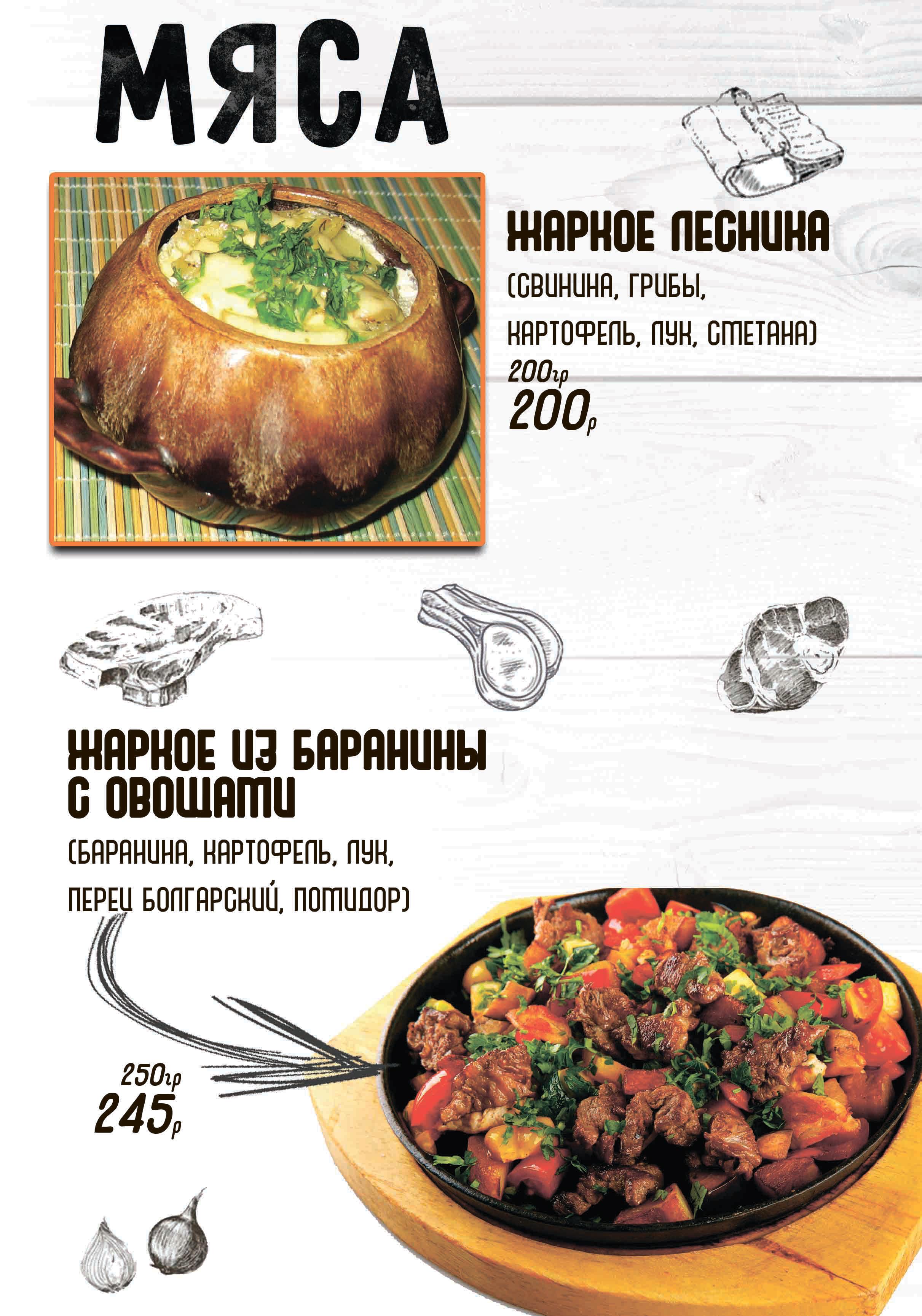 8 страница мясо 2 сторона