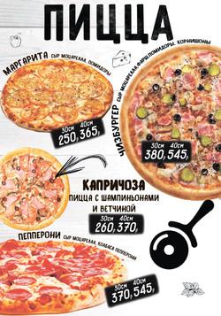 Пицца Георгиевск