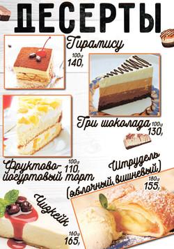 33 страница десерты