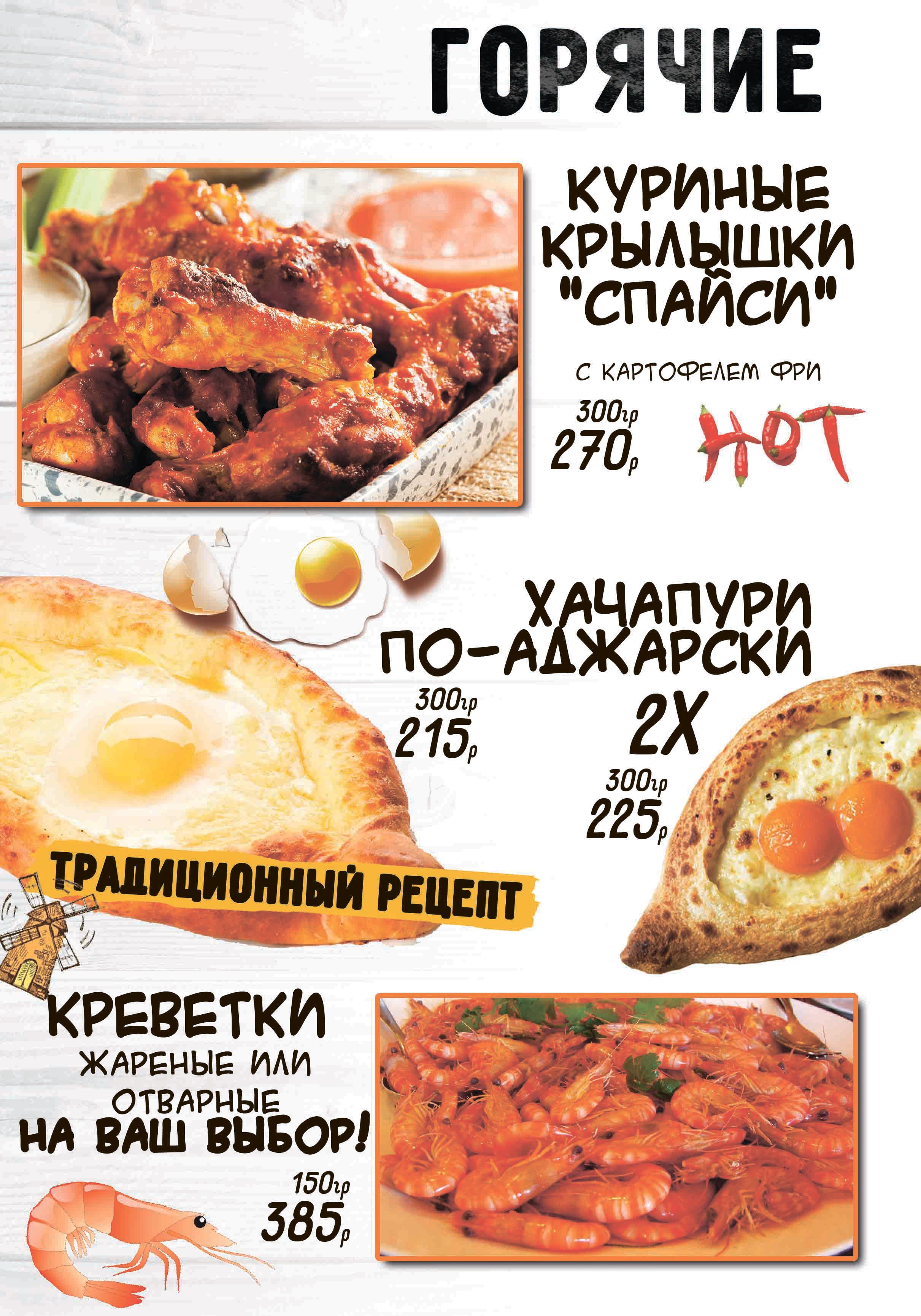 11 страница горячие закуски