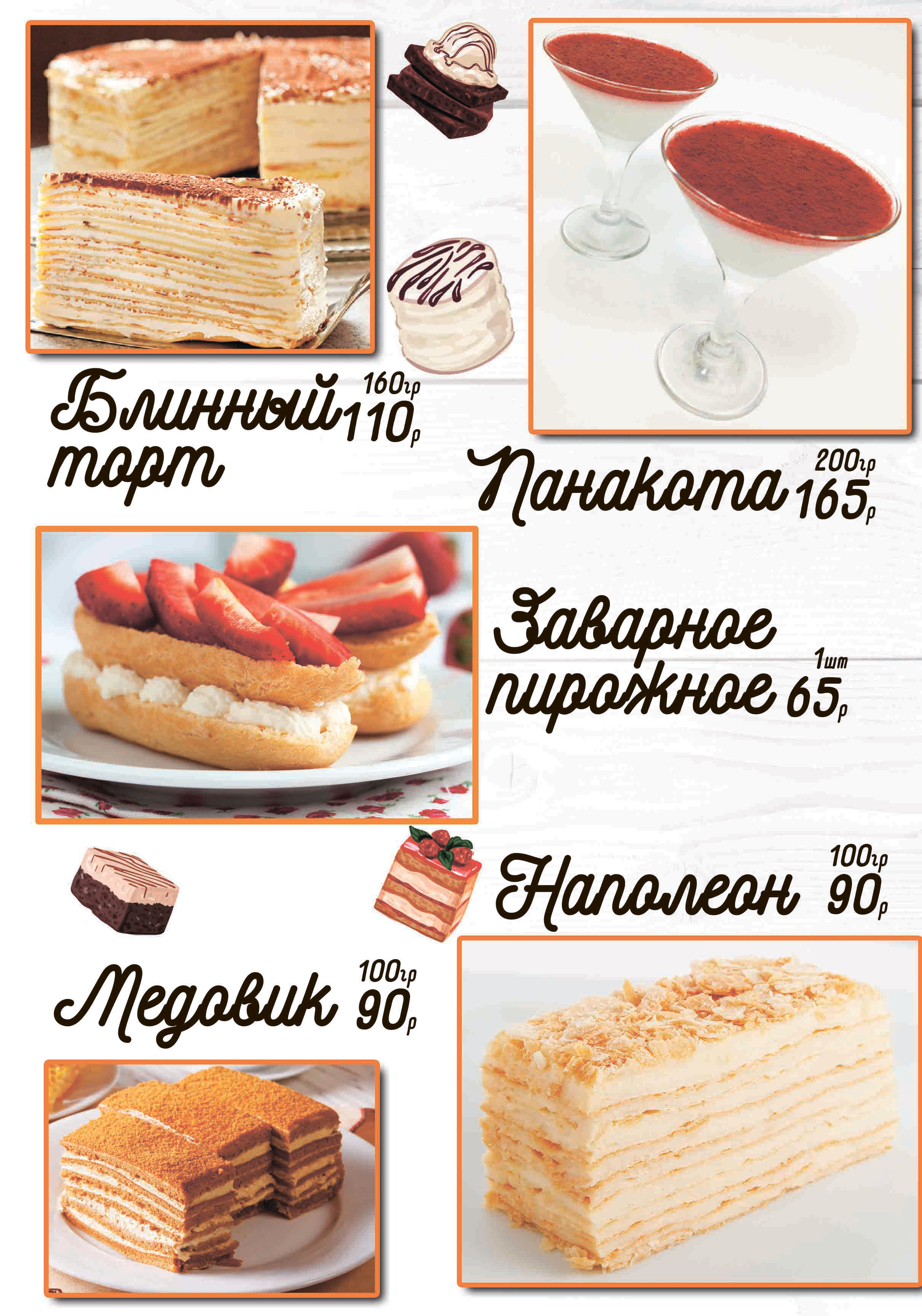 34 страница десерты