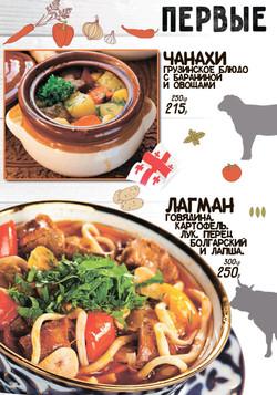 5 страница первые блюда