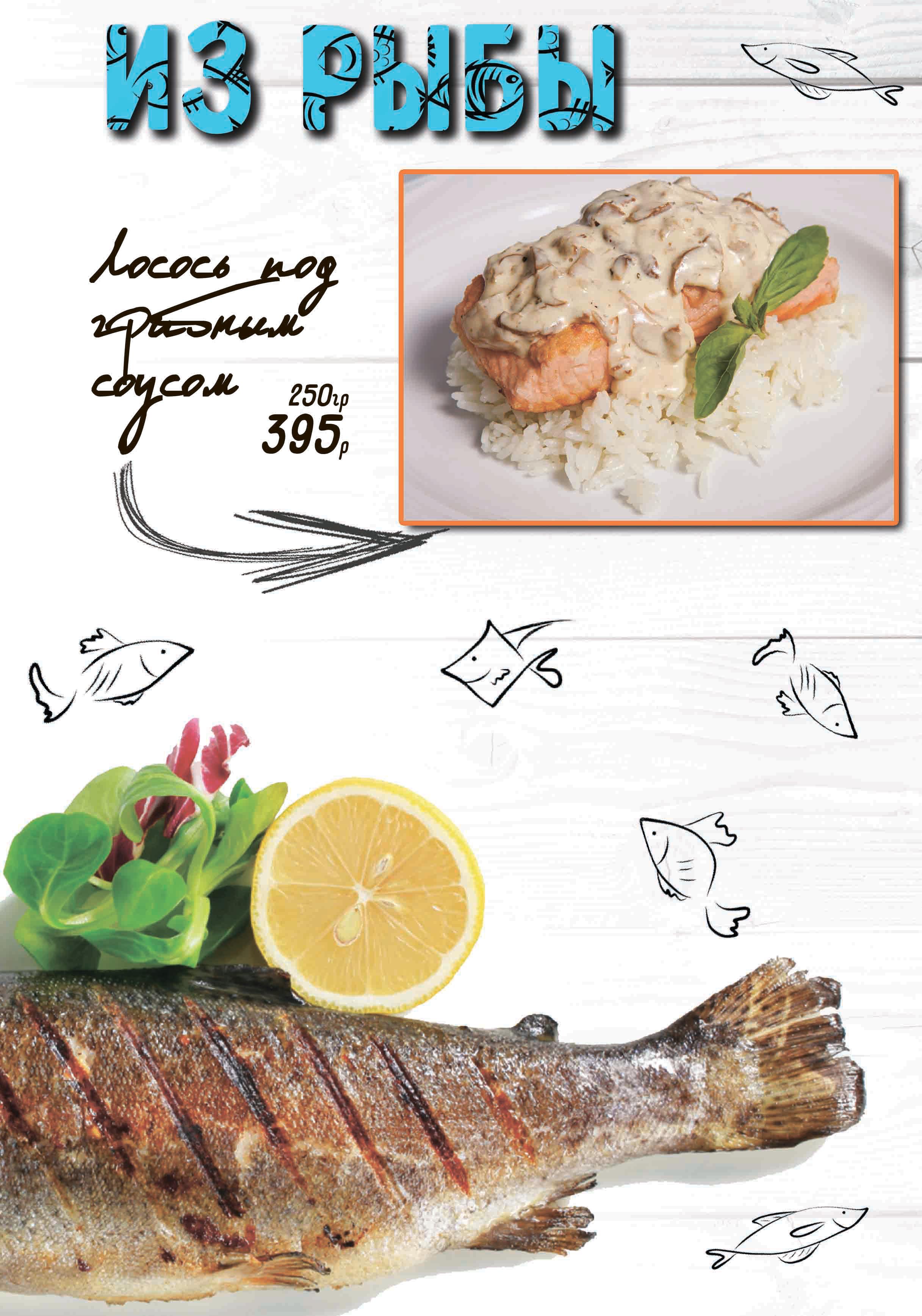 14 страница рыба 2