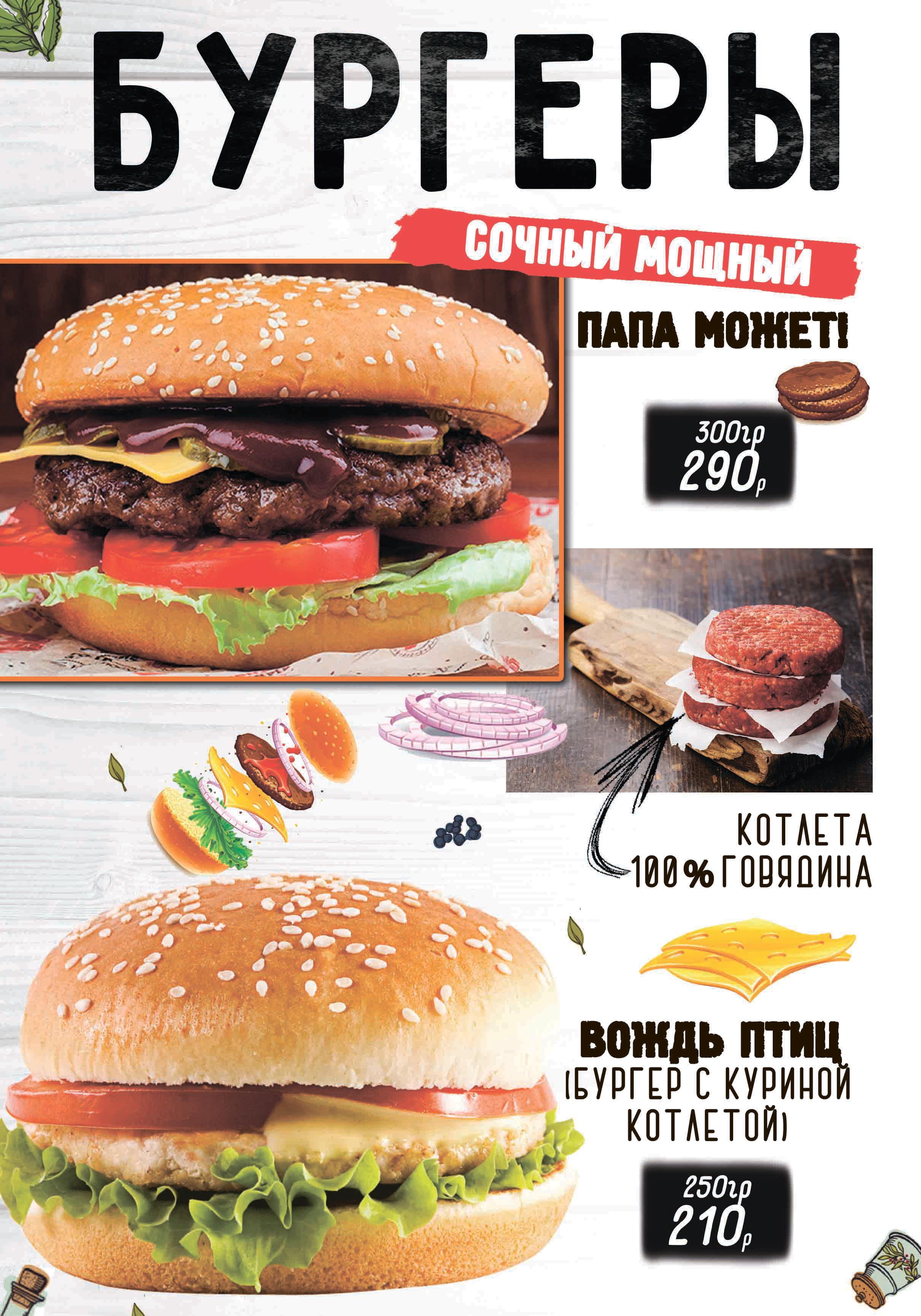 17 страница бургер