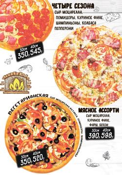 Пицца Георгиевск Доставка