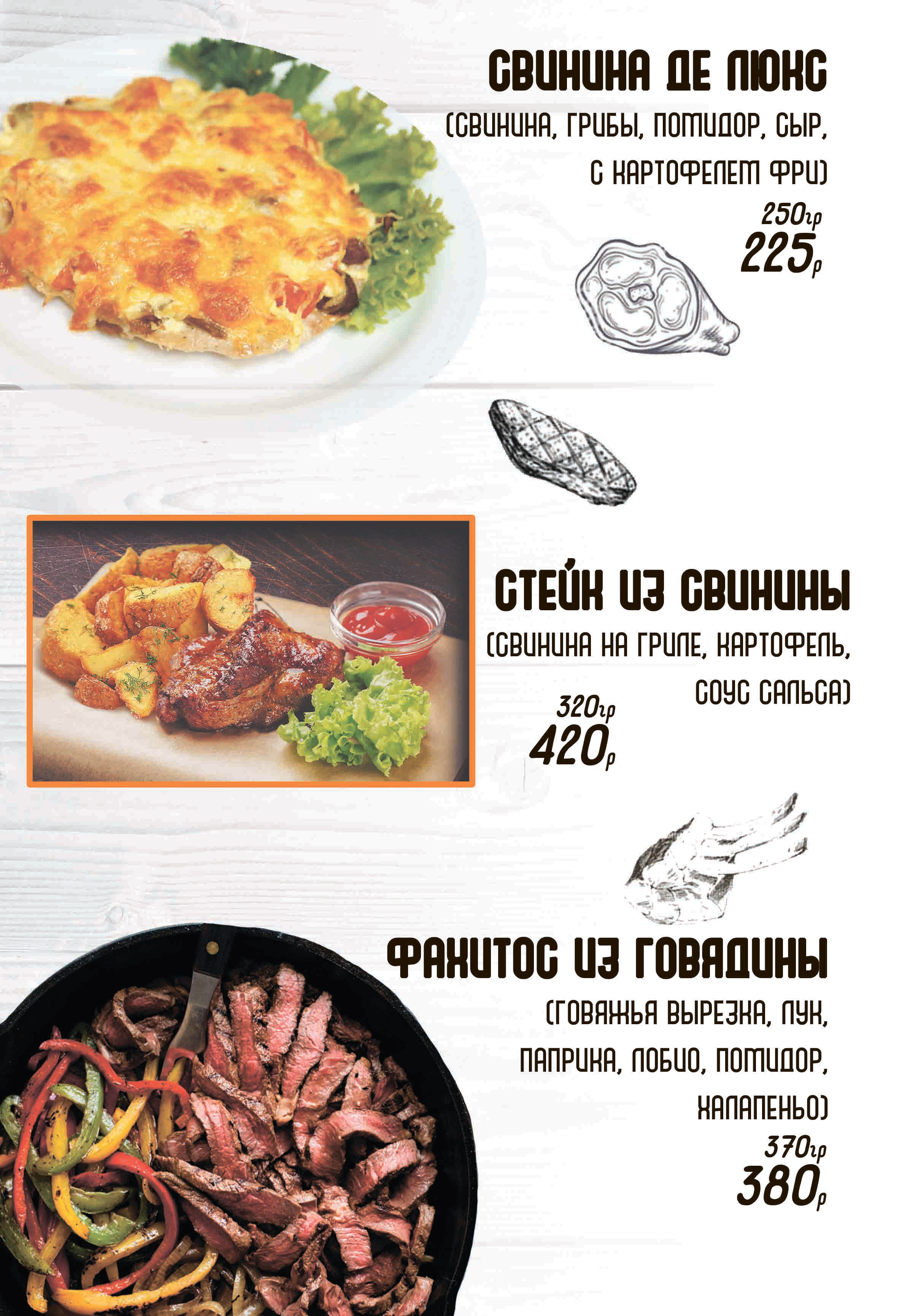 9 страница мясо
