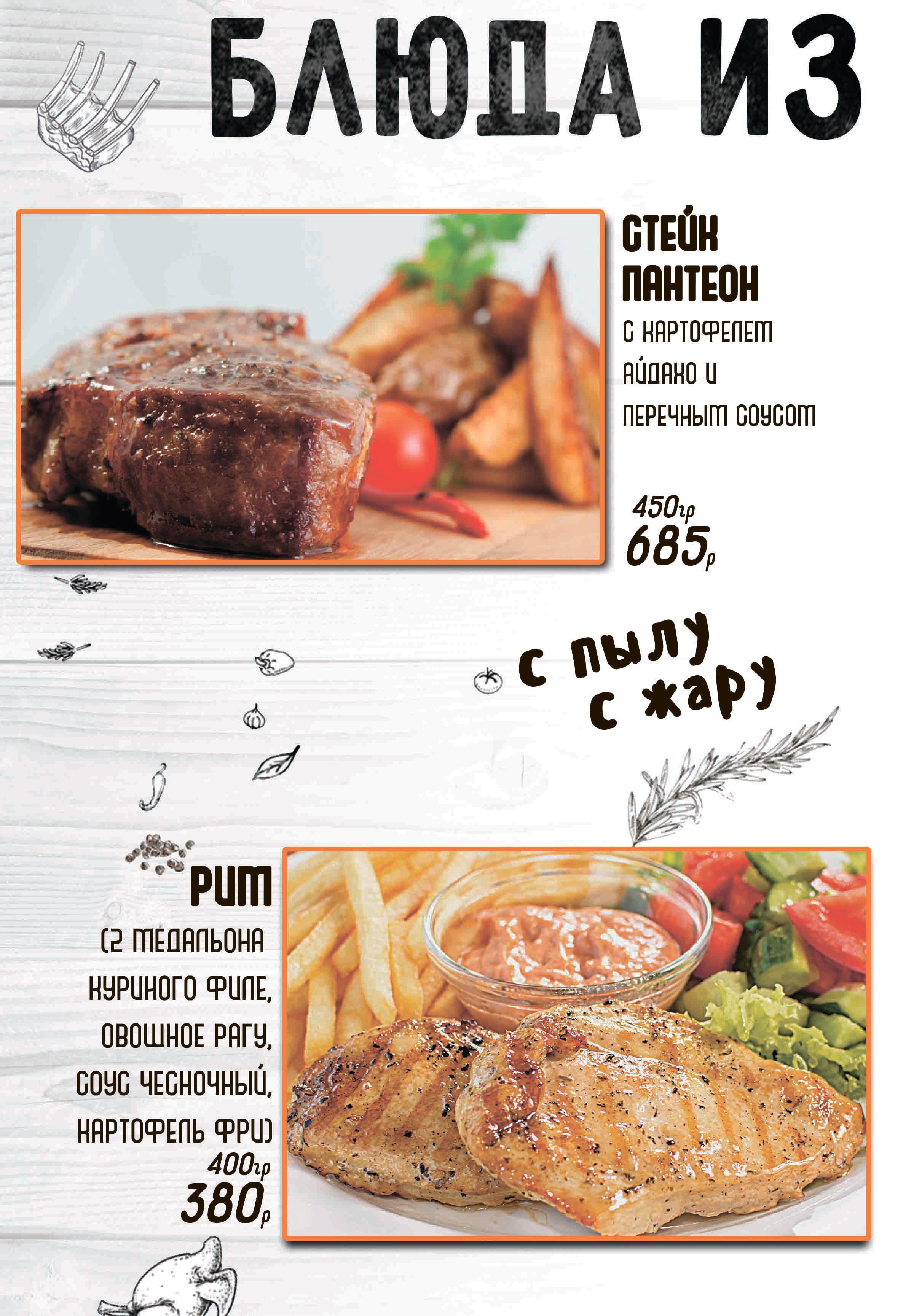 7 страница мясо