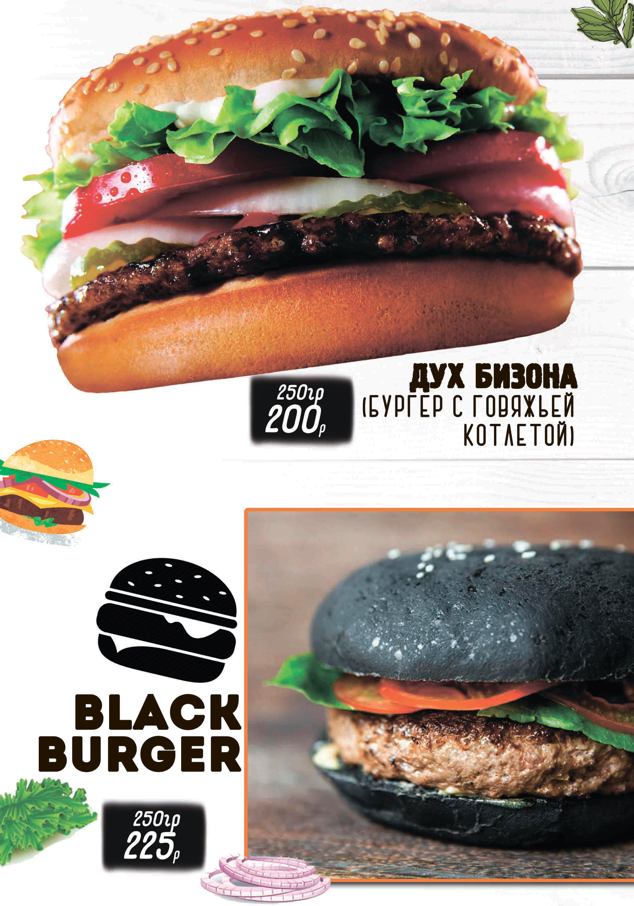 18 страница бургер 2 сторона