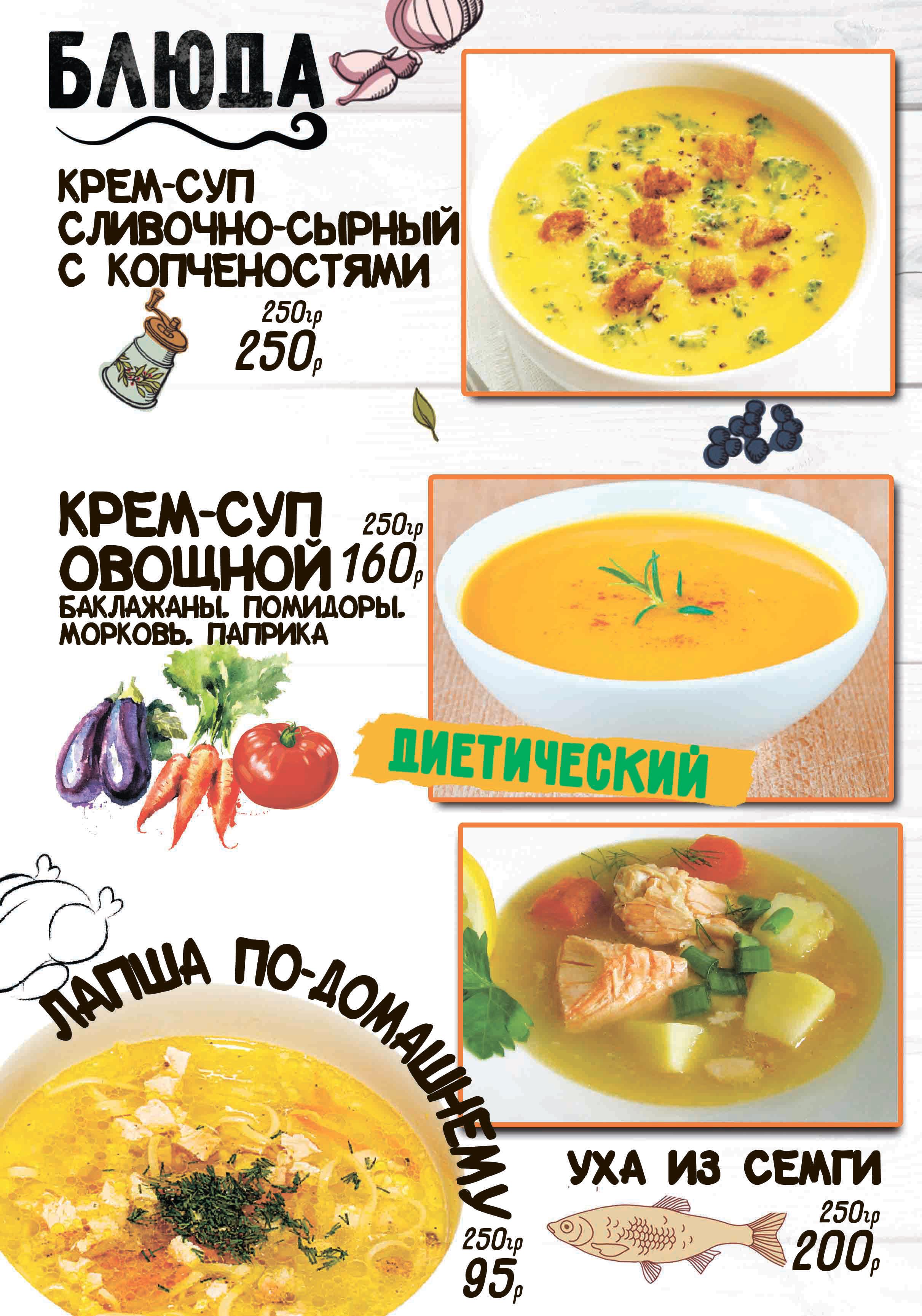 6 страница первые блюда 2 сторона