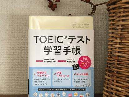 「TOEIC学習手帳&モチベーションが上がるご褒美設定」