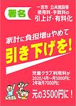 20.03siyoryo-hikisage1.png