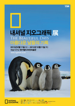 National Geographic Exhibition, Seol