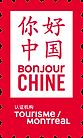 Timbre_Bonjour_Chine_mandarin_RGB.png