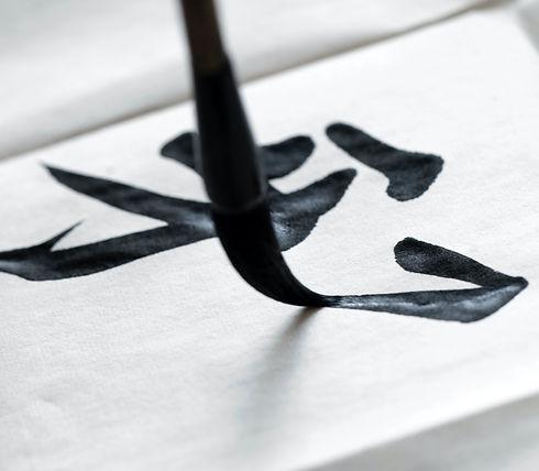 Japanese%20Calligraphy_edited.jpg