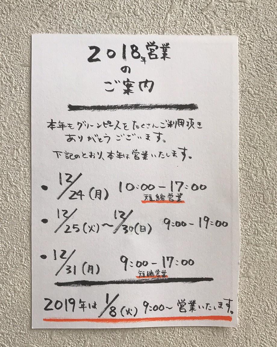 豊田市花屋グリーンピース営業日のご案内