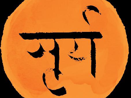 India & Ayurveda Part 2