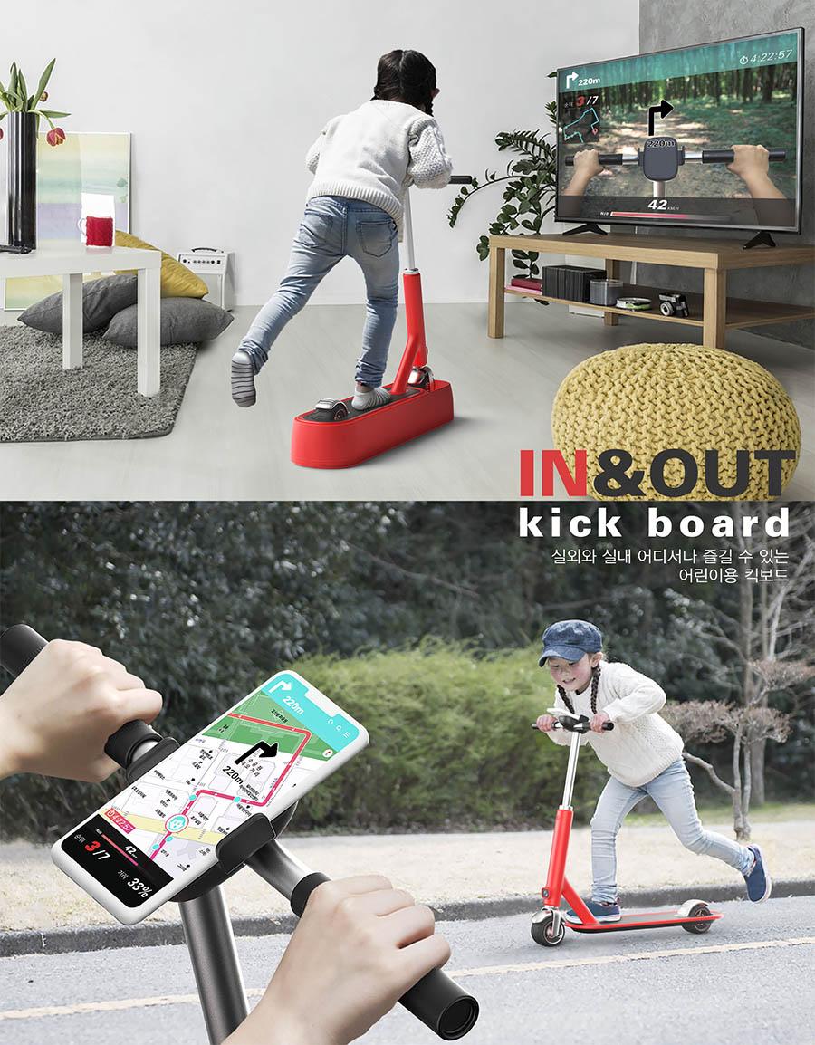 inandoutkickboard