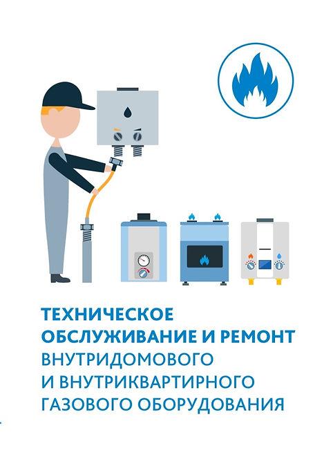 газ обслуживание ремонт котла колонка