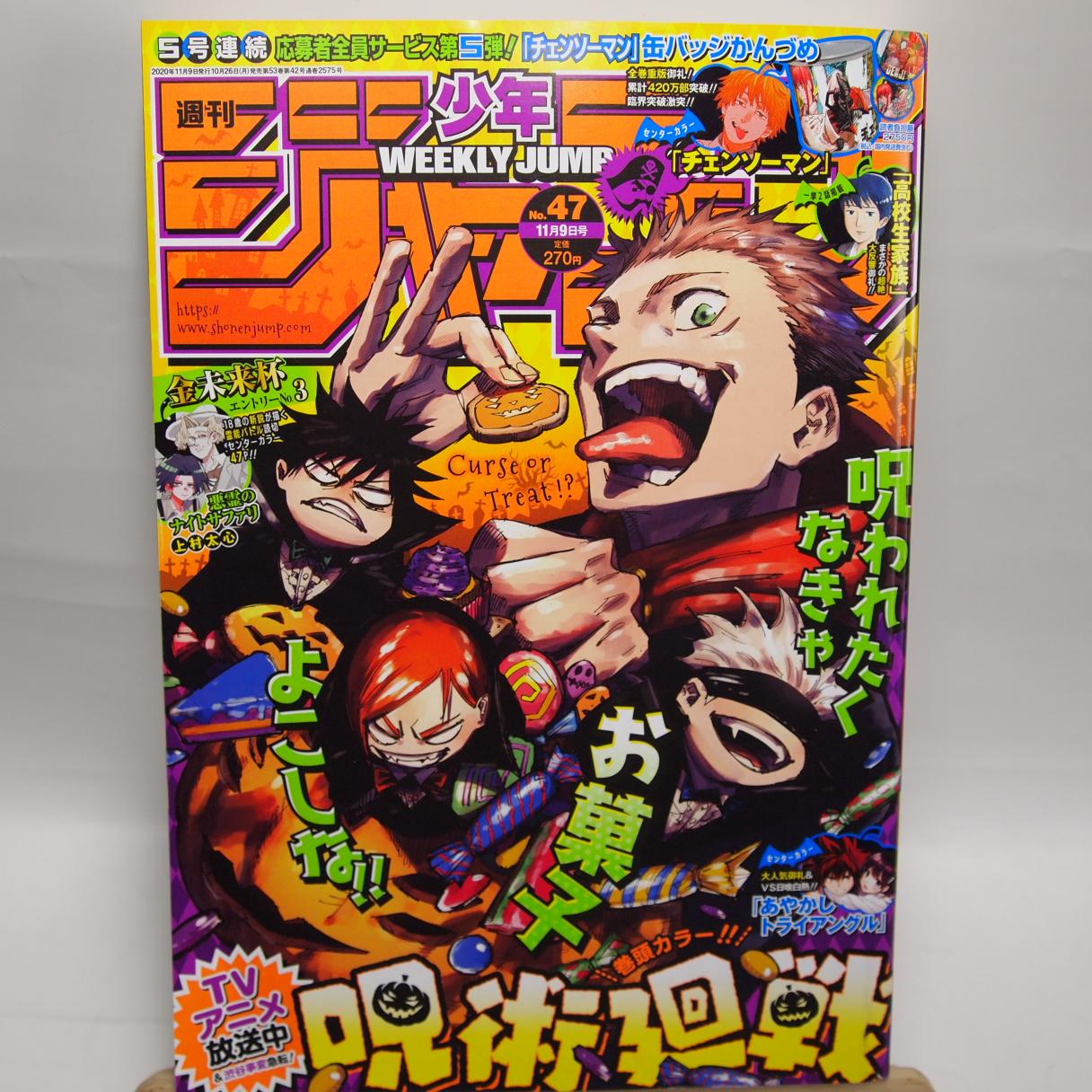 Weekly Shonen Jump 2020 No 47 Jujutsu Kaisen Anime Japan Manga Comic Magazine 4910299321105 Ebay