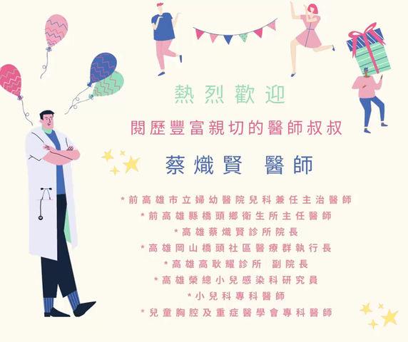 👉晨心兒科又多一位超級棒的兒科醫師 蔡熾賢 醫師👏👏