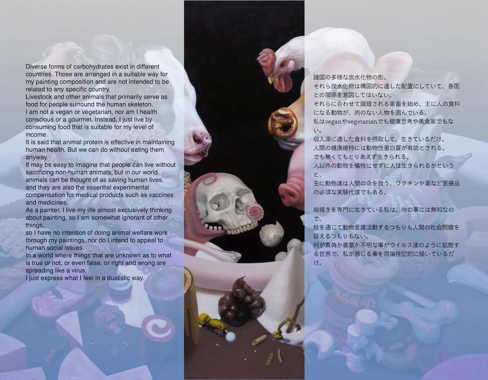 "Explaining ""Night Soil (人糞)"""