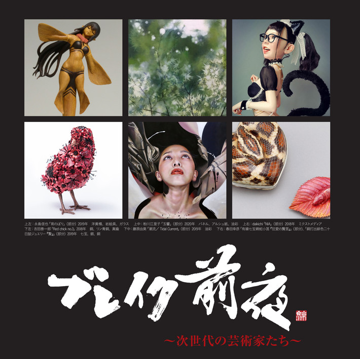 Pre-breakthrough  Exhibition of the next generation artists ブレイク前夜 展