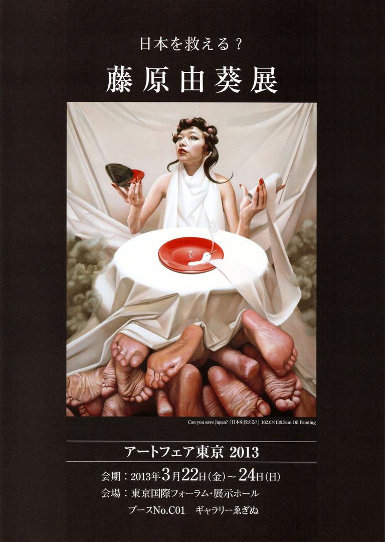 日本を救える?Pamphlet