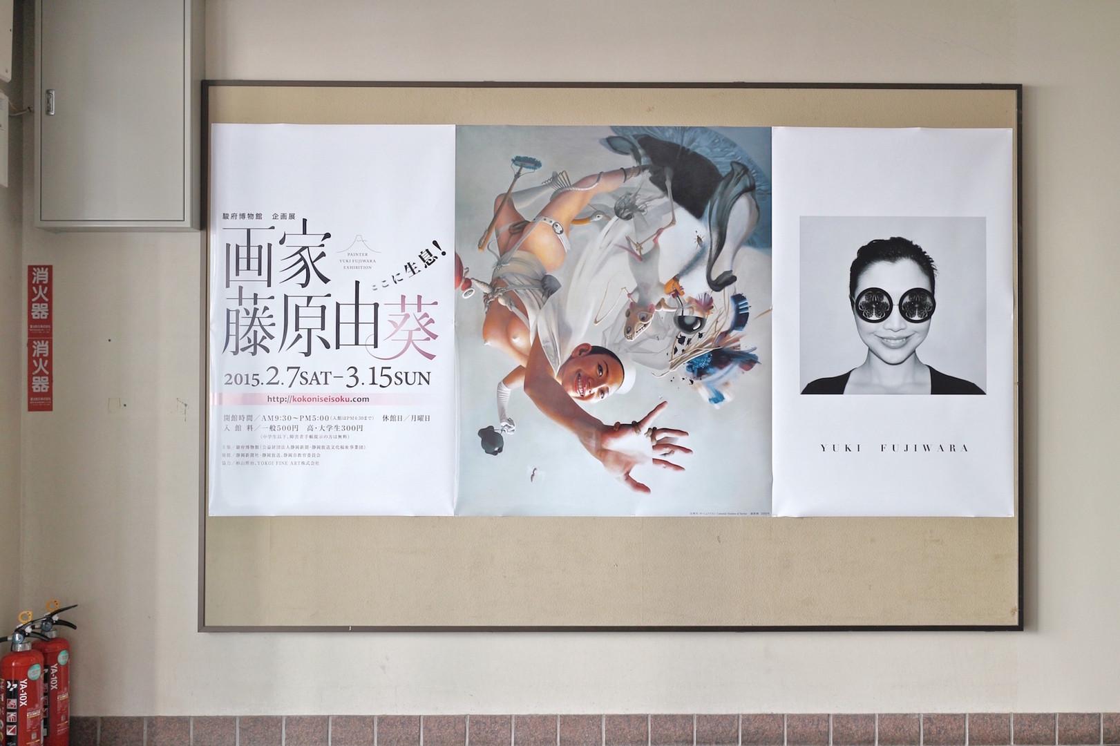 Sumpu museum solo exhibition 2015