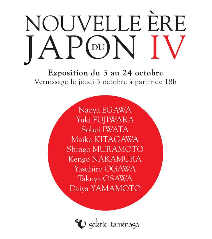 Nouvelle ère du Japon Ⅳ