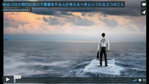 【動画】Withコロナ時代において事業をやる人が考えるべきシンプルな2つのこと