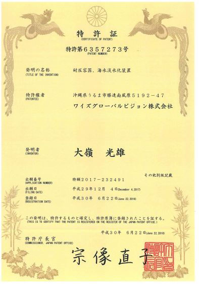 Certificate of Patend