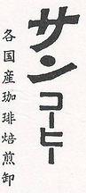 サンコーヒー オリジナル文字のロゴ.jpg