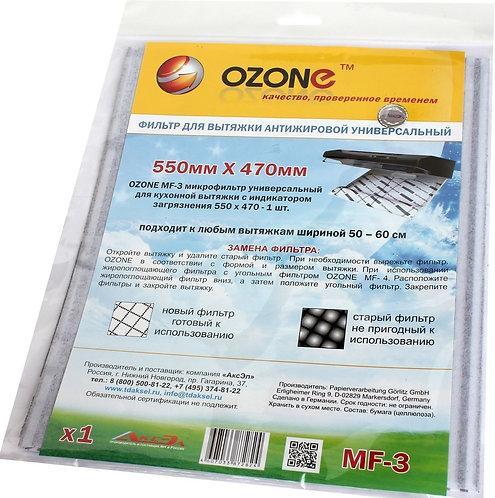Фильтр для кухонных вытяжек универсальный OZONE MF-3