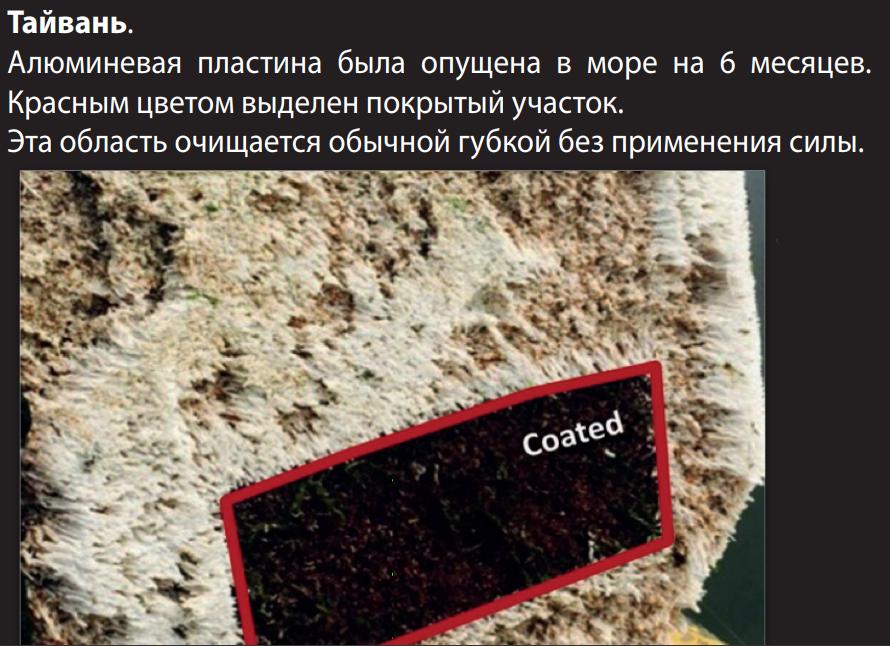 Антикоррозионное покрытие для судна в Казани